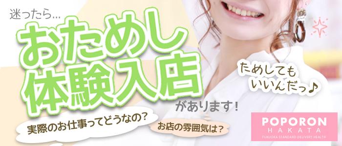 ポポロン☆博多の体験入店求人画像