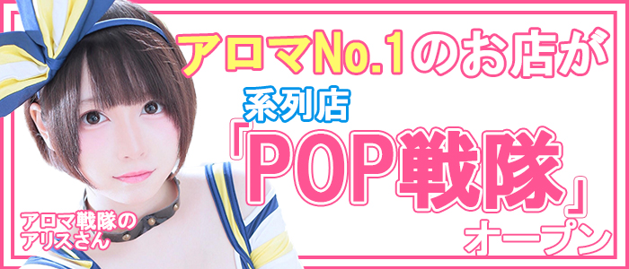 POP戦隊