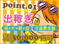 保証有♪日給2万円以上!!