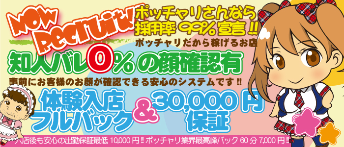 いちゃぷよ ポッチャDOLL 静岡東部店の求人画像