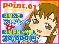 いちゃぷよ ポッチャDOLL 静岡東部店で働くメリット1