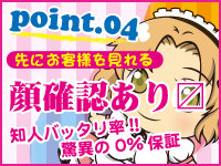 いちゃぷよ ポッチャDOLL 静岡東部店で働くメリット4