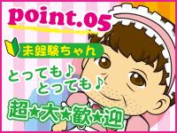 いちゃぷよ ポッチャDOLL 静岡東部店で働くメリット5