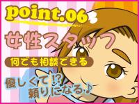 いちゃぷよ ポッチャDOLL 静岡東部店で働くメリット6