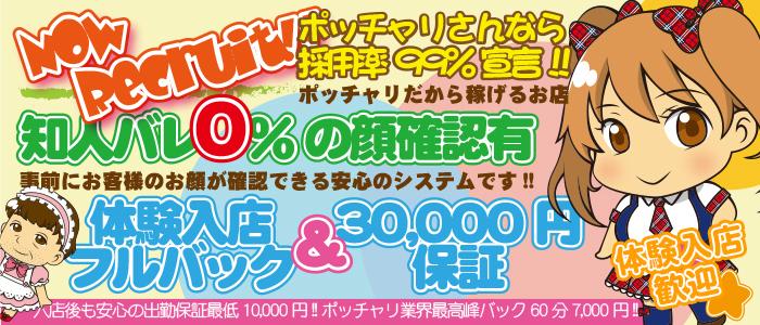 いちゃぷよ ポッチャDOLL 静岡東部店の体験入店求人画像