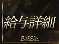 Porson(ポアゾン)