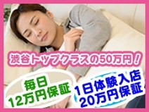 体験入店20万円保証☆楽して稼げるがモットーです♪のアイキャッチ画像