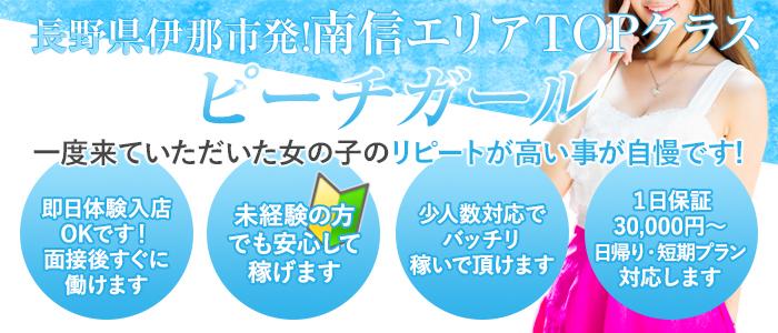 体験入店・ピーチガール