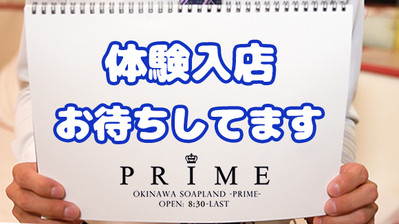 PRIMEの求人動画