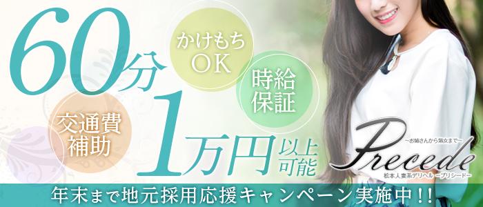Precede 上田東御店 (プリシード上田)