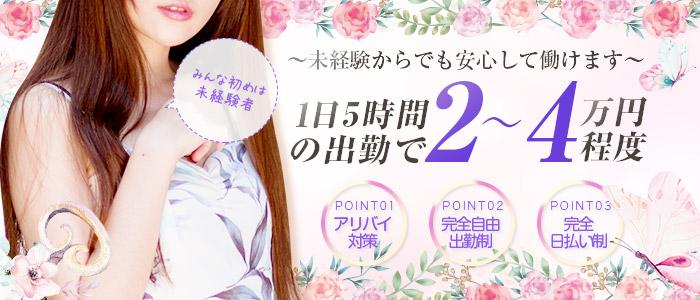 未経験・Precede 上田東御店 (プリシード上田)