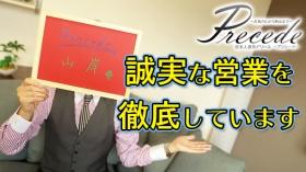 Precede 上田東御店 (プリシード上田)の求人動画