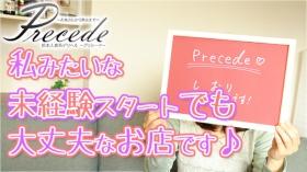 Precede~プリシード~の求人動画