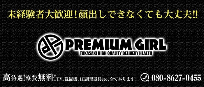 Premium Girl (プレミアムガール)の求人画像