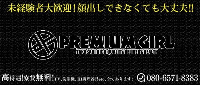 未経験・Premium Girl (プレミアムガール)