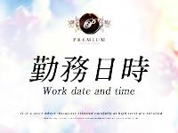 PREMIUM-プレミアム博多店-で働くメリット6