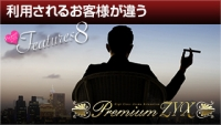 PREMIUM ZYX(プレミアムジークス)