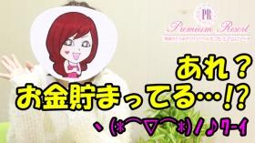 プレミアムリゾートグループのバニキシャ(女の子)動画