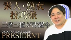 PRESIDENTのバニキシャ(スタッフ)動画