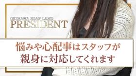 PRESIDENTのバニキシャ(女の子)動画