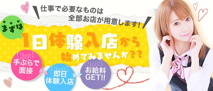 バッドカンパニー&長野女学院の体験入店求人画像