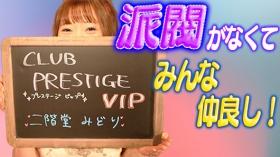 CLUB PRESTIGE VIP