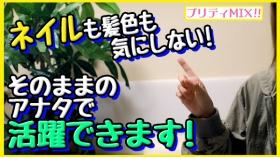 プリティMIX!!80分8000円☆