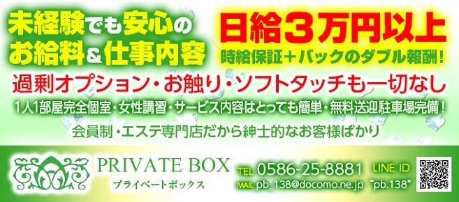 プライベートボックス