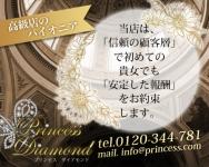 プリンセスダイアモンド