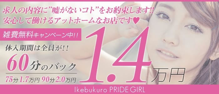PRIDE GIRL -プライドガール-