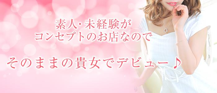 未経験・プリンセスセレクション金沢店