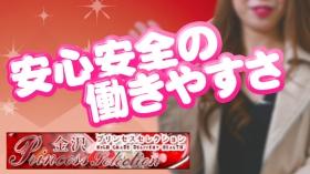 Princess Selection 金沢店の求人動画