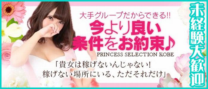 未経験・プリンセスセレクション神戸店