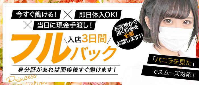 体験入店・プリンセスセレクション神戸店