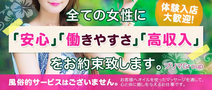 体験入店・プリマGroup