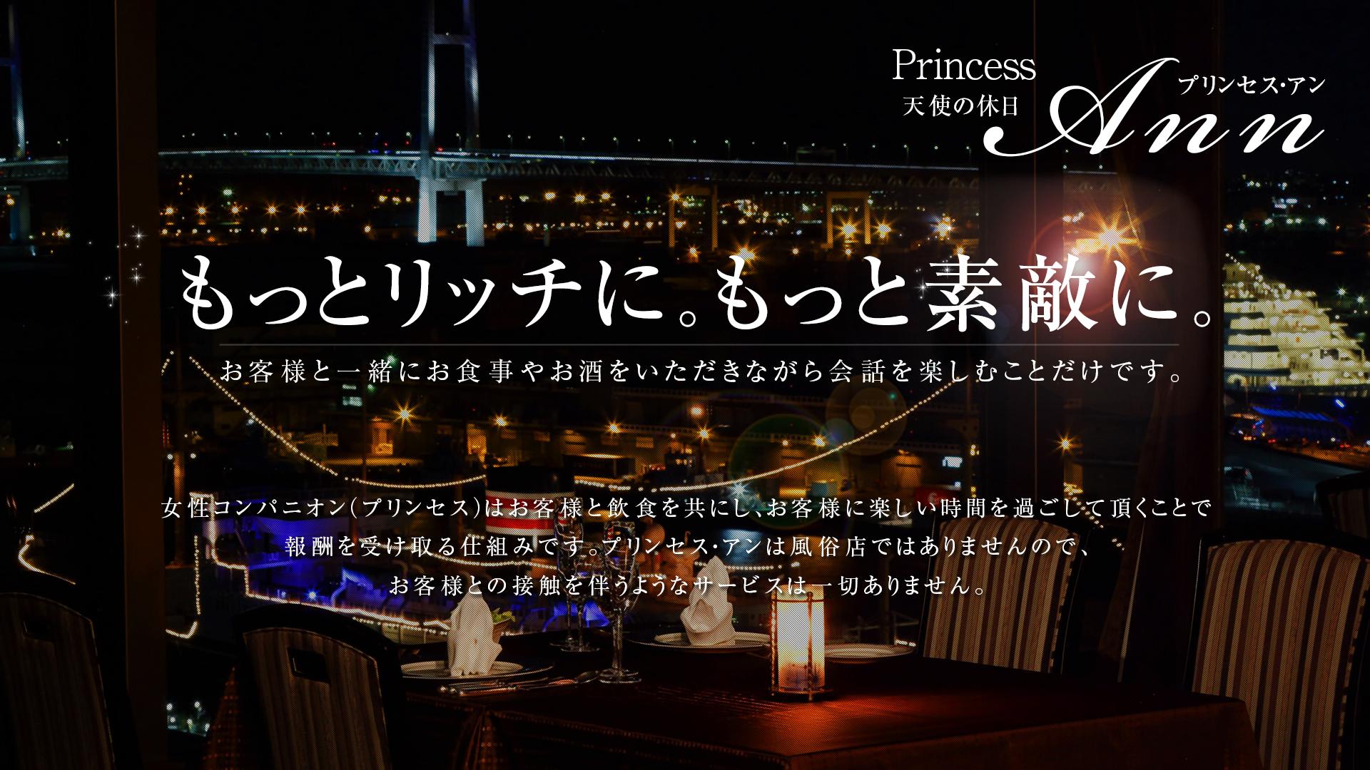 ~天使の休日~ プリンセス・アン