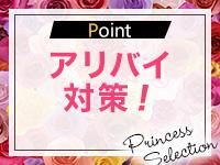 プリンセスセレクション北大阪