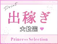 プリンセスセレクション茨木・枚方店で働くメリット3