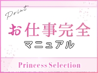 プリンセスセレクション茨木・枚方店で働くメリット9