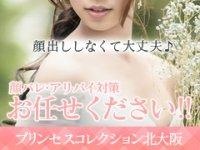 Princess Selection 北大阪