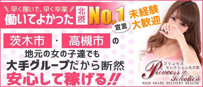 未経験・Princess Selection 北大阪