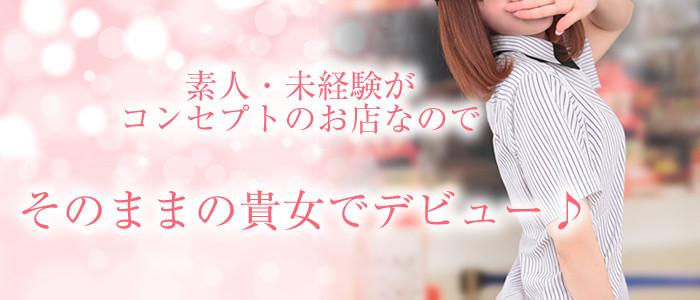 未経験・プリンセスセレクション北大阪