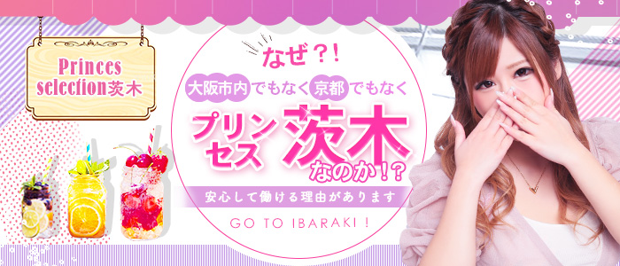 プリンセスセレクション茨木・枚方店の未経験求人画像
