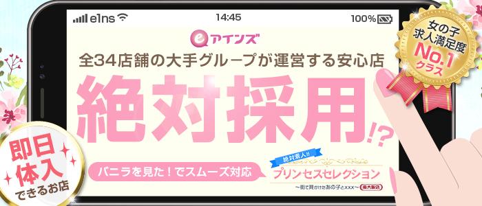 プリンセスセレクション堺・泉大津の体験入店求人画像