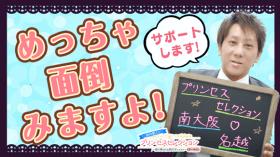 プリンセスセレクション堺・泉大津のスタッフによるお仕事紹介動画