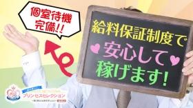 プリンセスセレクション堺・泉大津