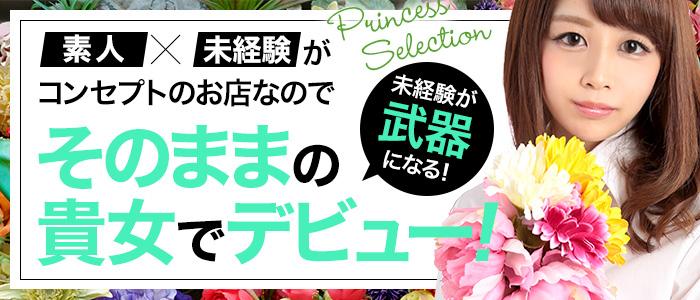 未経験・プリンセスセレクション姫路