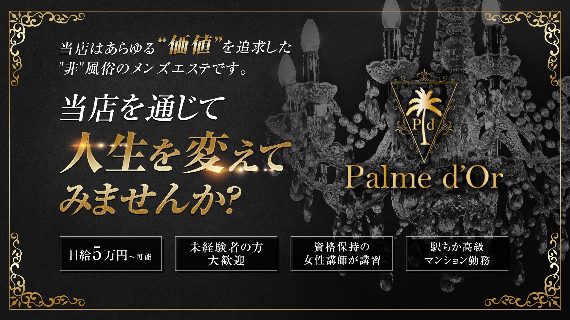Palme d'Or~パルムドール~の求人画像