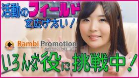 バンビグループのバニキシャ(女の子)動画