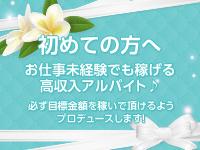 PRODUCE福岡~清楚系素人専門店~で働くメリット2